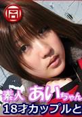 Akibahonpo no 7047 - Ai
