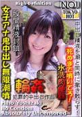 Tokyo Hot n0466 - Miho Yoshizaki
